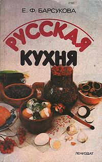 Е. Ф. Барсукова Русская кухня