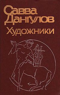 Савва Дангулов Художники: Литературные портреты