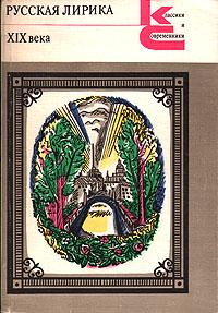 Русская лирика XIX века