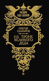 Грегор Самаров На троне Великого деда. Жизнь и смерть Петра III