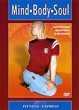 Восточные практики в фитнесе: Mind, Body, Soul