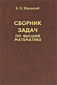 В. П. Минорский Сборник задач по высшей математике