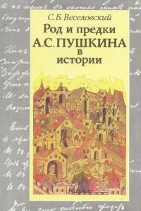 С. Б. Веселовский Род и предки А. С. Пушкина в истории