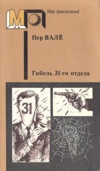 Пер Валё Гибель 31-го отдела