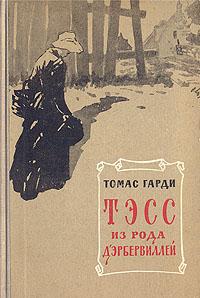 Томас Гарди Тэсс из рода Д' Эрбервиллей гарди томас тэсс из рода д эрбервиллей роман