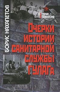 Борис Нахапетов Очерки истории санитарной службы ГУЛАГа поэты узники гулага