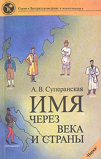 А. В. Суперанская Имя через века и страны