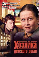 Хозяйка детского дома цена в Москве и Питере