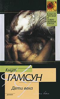 Кнут Гамсун Дети века