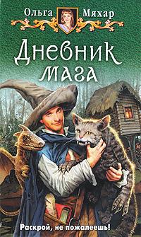 Ольга Мяхар Дневник мага