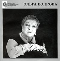 Ольга Волкова Ольга Волкова