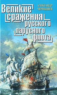 Чернышев А.А.. Великие сражения русского парусного флота