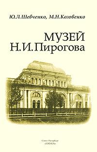 Ю. Л. Шевченко, М. Н. Козовенко Музей Н. И. Пирогова