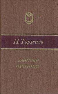 Записки охотника В однотомник великого русского...