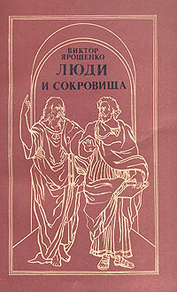 Виктор Ярошенко Люди и сокровища воблер tsuribito minnow 42f цвет серебристый золотой 009 длина 4 2 см 1 8 г