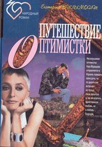 Екатерина Вильмонт Путешествие оптимистки, или Все бабы дуры любовь лаврова израиль