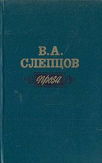 В. А. Слепцов. Проза   Слепцов Василий Алексеевич
