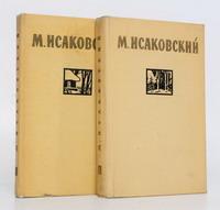 М. Исаковский М. Исаковский. Сочинения в 2 томах (комплект из 2 книг)