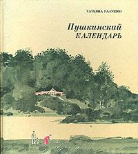 Татьяна Галушко Пушкинский календарь