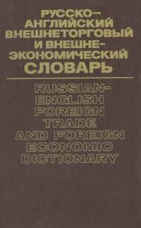 Русско-английский внешнеторговый и внешнеэкономический словарь Словарь рассчитан на широкий круг...