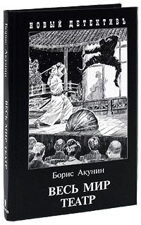 Борис Акунин Весь мир театр борис акунин весь мир театр аудиокнига mp3