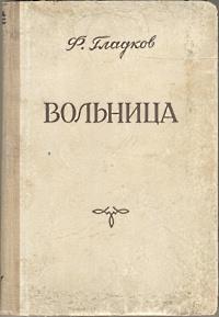 Ф. Гладков Вольница