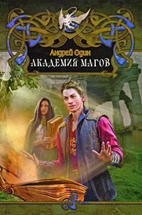 Андрей Один Академия магов