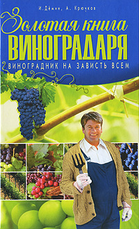 И. Демин, А. Крючков Золотая книга виноградаря. Виноградник на зависть всем