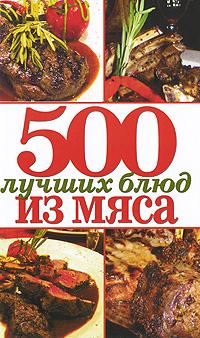 500 лучших блюд из мяса и г константинова блюда из мяса самые аппетитные и питательные