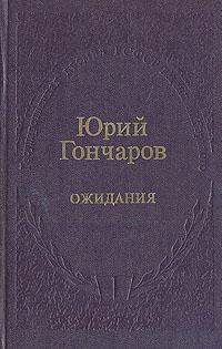Ю. Д. Гончаров Ожидания
