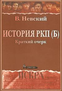 В. Невский История РКП(б)