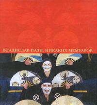Владислав Пази Никаких мемуаров