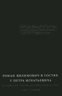 Роман Вилимович в гостях у Петра Игнатьевича. Псковский архив английского купца 1680-х годов