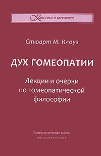 Стюарт М. Клоуз. Дух гомеопатии. Лекции и очерки по гомеопатической философии