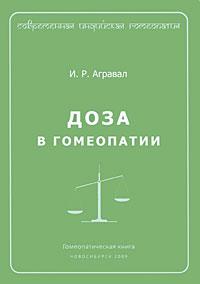 И. Р. Агравал. Доза в гомеопатии
