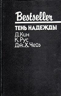 Д. Кин, К. Рус, Дж. Х. Чейз Тень надежды