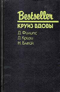 Д. Филипс, Д. Кризи, Н. Блейк Круиз Вдовы гриль филипс hd 6360 20