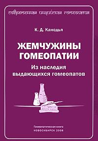 К. Д. Канодья. Жемчужины гомеопатии. Из наследия выдающихся гомеопатов