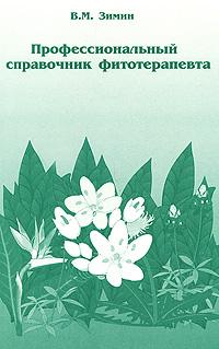 Профессиональный справочник фитотерапевта