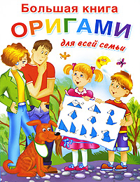 О. Г. Смородкина Большая книга оригами для всей семьи