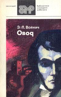 Фото - Э.-Л. Войнич Овод э л войнич э л войнич избранные произведения в 2 томах комплект из 2 книг