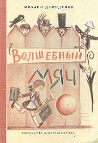 Михаил Демиденко Волшебный мяч
