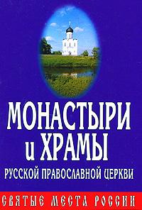 купить Монастыри и храмы Русской Православной Церкви по цене 567 рублей
