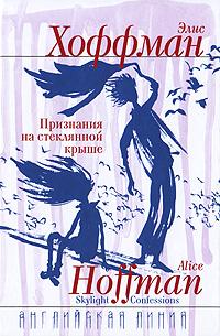 Элис Хоффман Признания на стеклянной крыше
