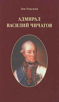 Лев Усыскин Адмирал Василий Чичагов