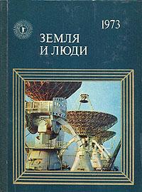 Земля и люди. 1973