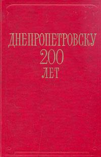 Днепропетровску 200 лет