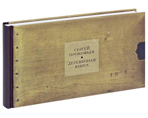 Деревянная книга (подарочное издание). Сергей Прокофьев