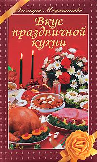 цены на Меджитова Э. Вкус праздничной кухни  в интернет-магазинах