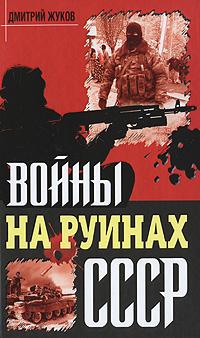 Дмитрий Жуков Войны на руинах СССР